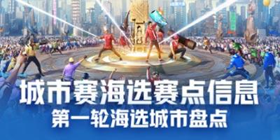 王者荣耀全国大赛海选本周开启 首批城市赛点大爆料