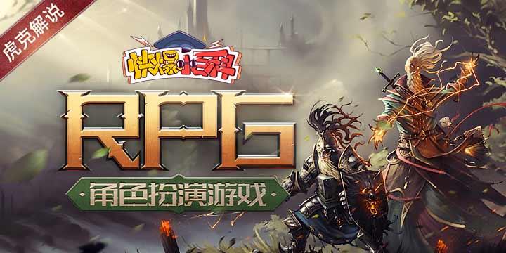 【快爆小百科】- RPG
