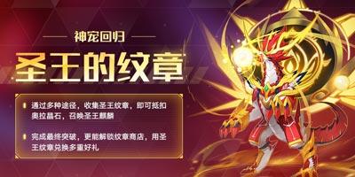 奥拉星手游9月4日版本更新 圣王麒麟加强