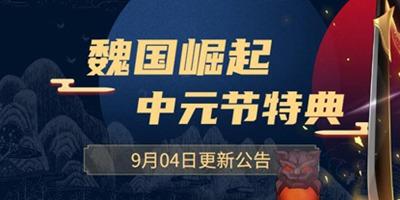 以太之光9月04日更新 中元节特典开启