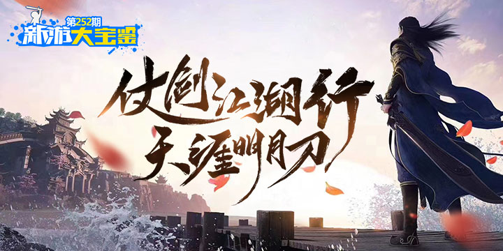 新游大宝鉴:仗剑江湖行 天涯明月刀