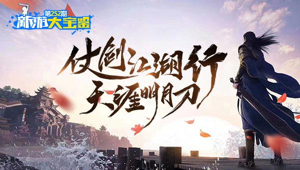 仗剑江湖行 天涯明月刀