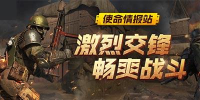 使命召唤手游情报站:10V10对战模式爆料