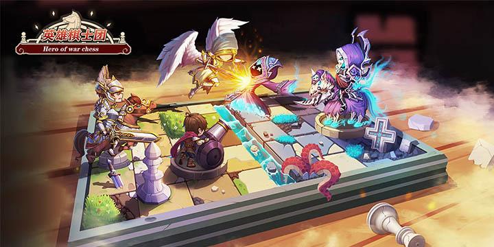 微创新放置战棋手游!《英雄棋士团》将于9月10日正式上线