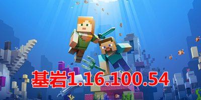 我的世界基岩1.16.100.54发布