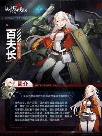 石川由依x少女兵器,《灰烬战线》将于9月23日全平台公测