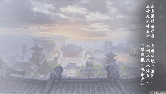 我的侠客广州