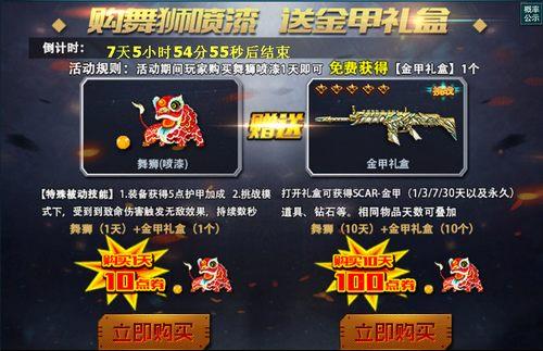 火线精英五星礼盒活动:电磁枪-末世&SACR-金甲