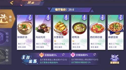 《中餐厅》玩法大揭秘
