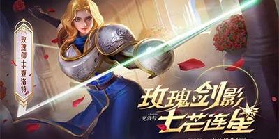 王者荣耀S21赛季最新资讯汇总 S21最新爆料