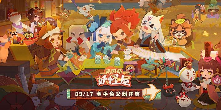《阴阳师:妖怪屋》9月17日上线!可爱到爆 完全不肝的痒痒鼠