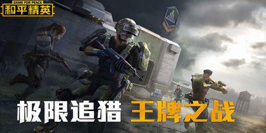 和平精英全新版本极限追猎9月16日8:00更新 10:00开启极限追猎限时玩法