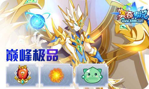 奥奇传说09.18更新 天启王者龙