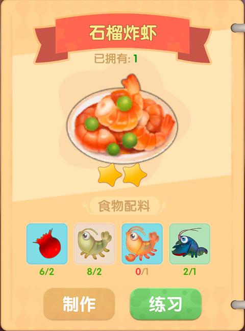 摩尔庄园手游石榴炸虾怎么做 摩尔庄园手游石榴炸虾食谱