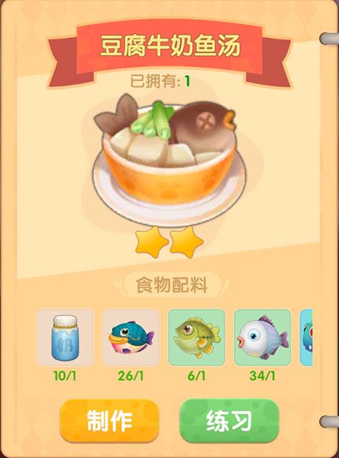 摩尔庄园手游豆腐牛奶鱼汤怎么做 摩尔庄园手游豆腐牛奶鱼汤食谱