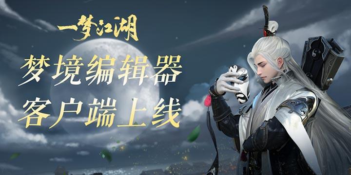 《一梦江湖》独立编辑器发布 先锋体验明日开启!