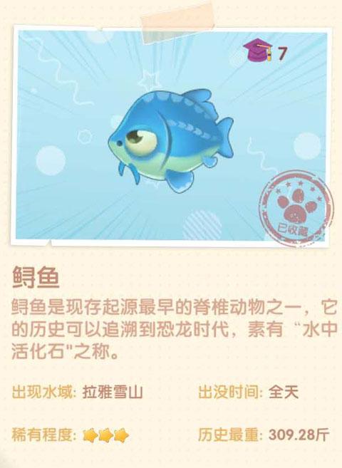 摩尔庄园手游鲟鱼在哪 摩尔庄园手游鲟鱼怎么获得