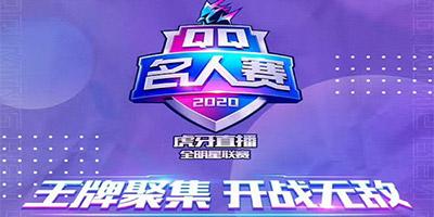 盛典终有时!2020QQ名人赛第二季完美收官