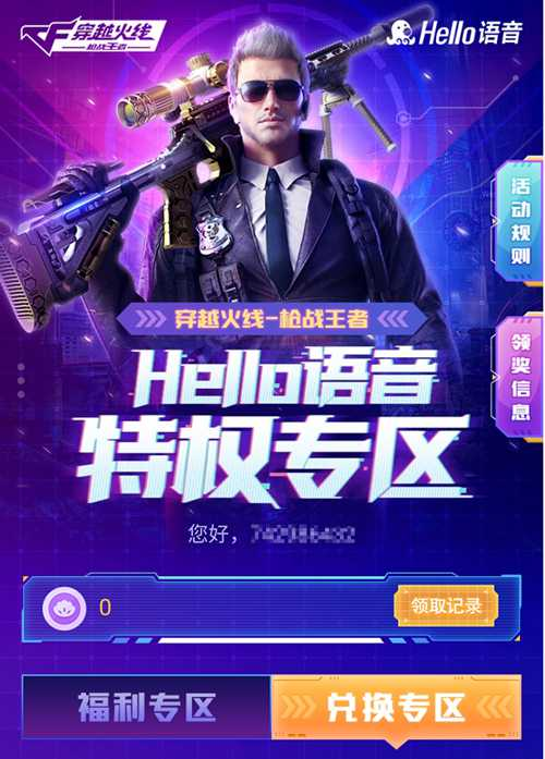 Hello语音正式成为穿越火线:枪战王者职业联赛官方合作伙伴