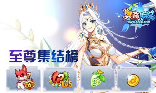 奥奇传说09.25更新 王者神女,天启千鸟丸