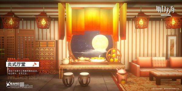 佳节已至,中秋节日家具——炎式厅堂