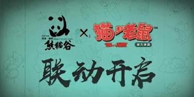 """猫和老鼠9月24日更新爆料 全新地图""""熊猫谷""""来啦"""