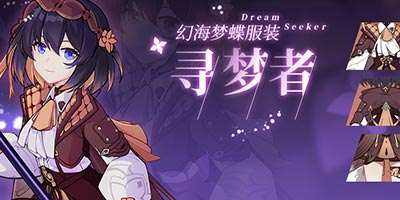 崩坏3幻海梦蝶服装「寻梦者」即将登场