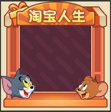 还能这么玩?猫和老鼠手游x淘宝头号玩家联动开启
