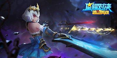 星耀对决新英雄揭秘 第四把剑-薇