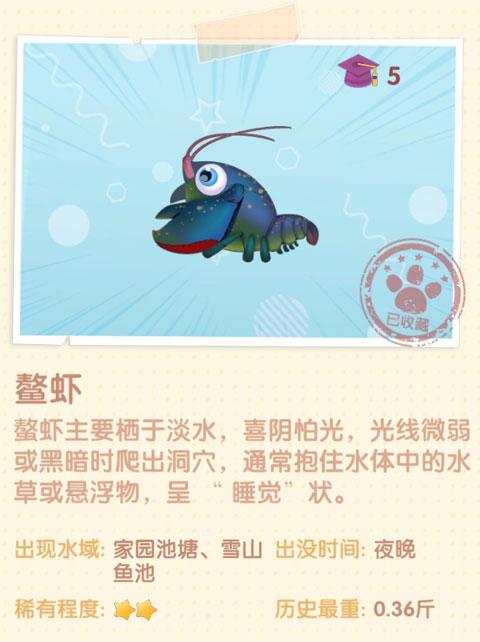 摩尔庄园手游鳌虾在哪 摩尔庄园手游鳌虾怎么获得(图1)