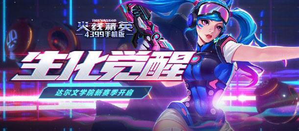 《火线精英ol》生化觉醒升级 达尔文学院第六赛季开启!