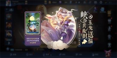 王者荣耀9月29日更新 中秋活动上线