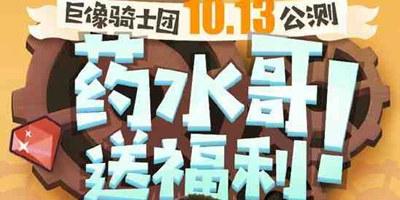 """《巨像骑士团》10月13日公测,""""卡牌王者""""药水哥送福利"""