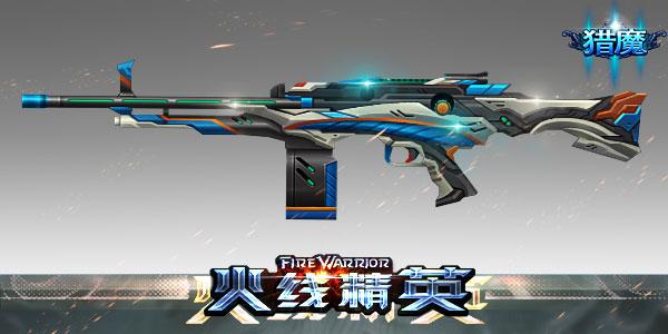 火线精英 HK121-银翼