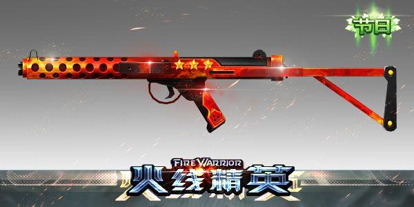火线精英 斯特林-红星