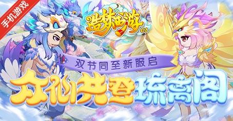 造梦西游OL双节同至新服启 众仙共登琉离阁!