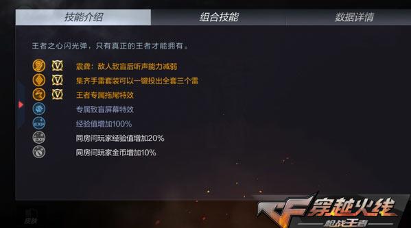cf手游大神评测:实力强劲重装登场 王者之心手雷套装评测
