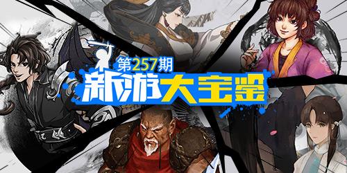 新游大宝鉴:江湖任逍遥!武侠游戏盘点
