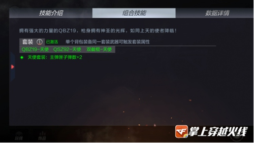 CF手游大神评测:全新利器点扫皆宜 QBZ19-天使评测