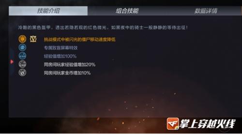 CF手游大神评测:拆分投掷新玩法 黑骑士手雷套装评测