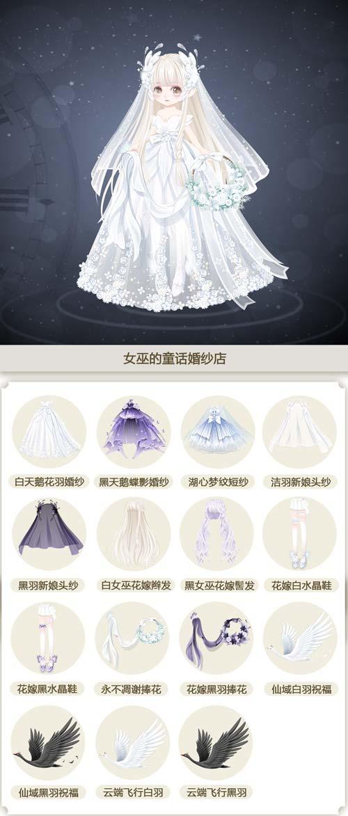 奥比岛女巫的童话婚纱店图鉴
