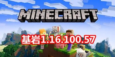 我的世界基岩1.16.100.57发布