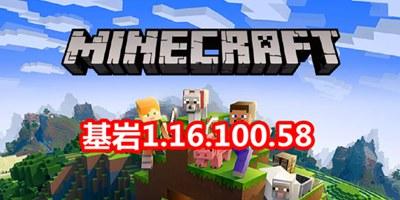 我的世界基岩1.16.100.58发布