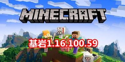 我的世界基岩1.16.100.59发布