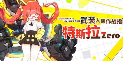 崩坏3作战指南丨S级武装人偶「特斯拉Zero」参战!