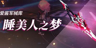 崩坏3V4.3版本超限武器「睡美人之梦」新版实用攻略