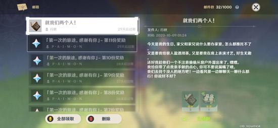 原神行秋生日邮件