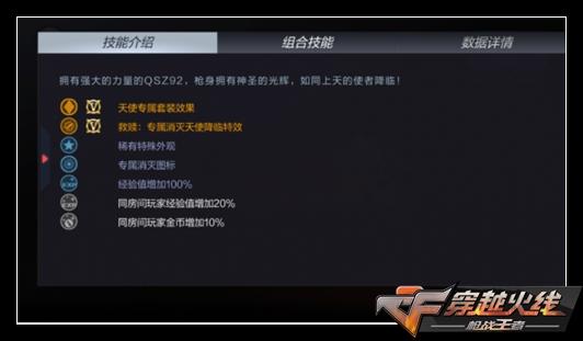 CF手游QSZ92-天使评测 光辉特效天使降临
