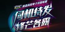 GTL2020技嘉高校电子竞技联赛英雄联盟赛段报名火热进行中!