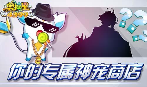 奥拉星10.16更新 蚩尤VS刑天